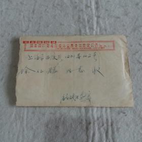文革实寄封  带2页信札