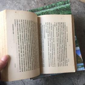 毛泽东选集第四卷人民出版社1960年9月一版一印