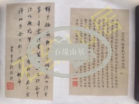 老印本:吴门四家 文征明 著名书画家、香光居士 董其昌 明代名人法书   拍品编号:40972153  工艺印刷品