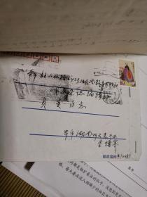 湖南师范大学教授  李蟠《一代名师皮名举》手稿18页 附实寄封
