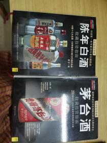 茅台酒,陈年白酒(收藏投资指南,二本合售)
