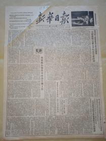 生日报老报纸新华日报1953年7月24日(4开四版、竖版印刷)大部超额完成上半年度生产计划。