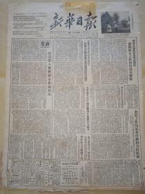 老报纸新华日报1953年7月26日(4开四版、竖版印刷)广泛深入发动妇女参加选举。