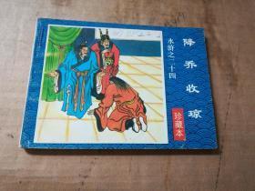 水浒之二十四:降乔收琼(珍藏本)