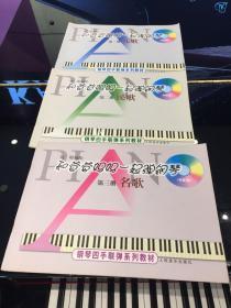 和爸爸妈妈一起弹钢琴(1-3册)——钢琴四手联弹系列教材