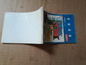 水浒之十八:李逵  燕青(珍藏本)