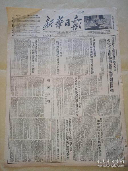 老报纸新华日报1953年7月30日(4开四版、竖版印刷)中共中央致电苏共中央祝贺。