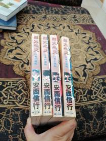烈火之炎经典珍藏版(全四册)