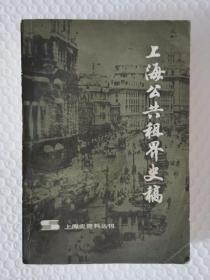 上海史资料丛刊:上海公共租界史稿