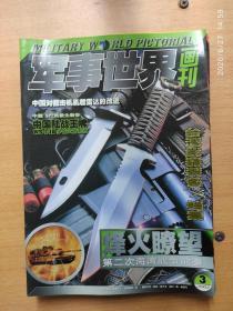 军事世界画刊(2003年第3、4、5、7、8、10、11、12期)