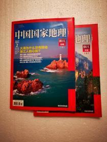 中国国家地理(2012年第1.2期)浙江专辑(上下)
