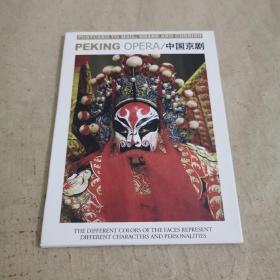 中国京剧(8张)