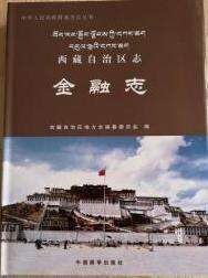西藏自治区志 金融志