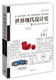 正版 王受之 世界现代设计史(第二2版) 中国青年出版社 9787515