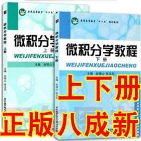正版微积分学教程(上下册谷银山北京航空航天9787512405912