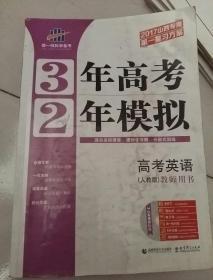 2017第一复习方案3年高考2年模拟高考英语教师用书(人教版)