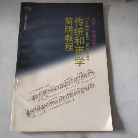 传统和声学简明教程(下卷)