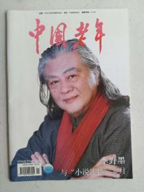 中国老年 2019年2月 上半月版