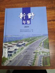 新野年鉴2019