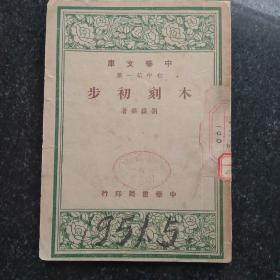 民国36年版,木刻初步