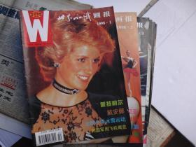 世界知识画报 1998 1-12