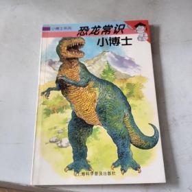 恐龙常识小博士