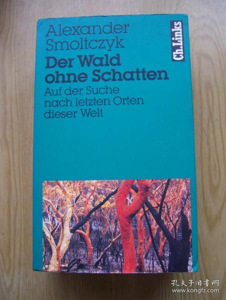 Der Wald phne schatten【德文原版】32开【外文书--32】