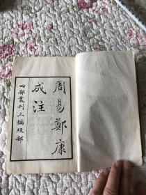 涵芬楼四部丛刊(周易郑康成注)