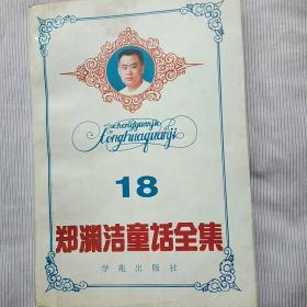 郑渊洁童话全集18