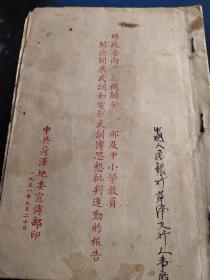 杨政委向专属机关全体干部及中小学教员 关于开展武训和电影武训传思想批判运动的报告