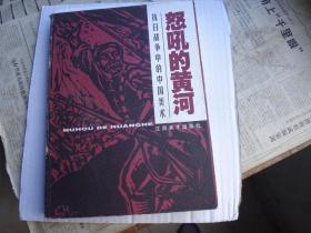 怒吼的黄河-抗日战争中的中国美术