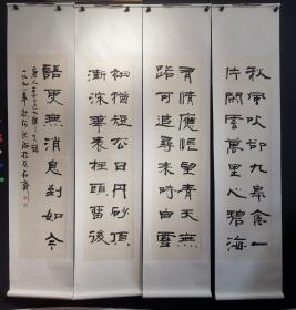 张海书法四条屏 立轴