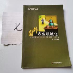 国外农业机械化/国外农业丛书