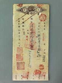 """民国36年""""川黔铁路公司""""付""""兴成营造厂""""中国银行支票"""