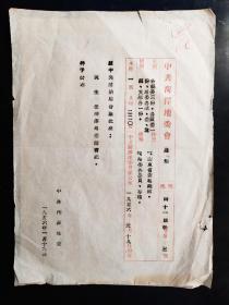 中共菏泽地委会1956年元月十九号通知:狄生任菏泽地委副书记