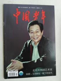 中国老年 2019年9月 下半月版