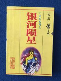 武侠小说  黄易著 玄幻系列之银河损星