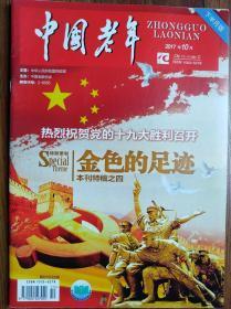 中国老年【金色的足迹】