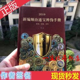 2019新编顺治通宝辨伪手册
