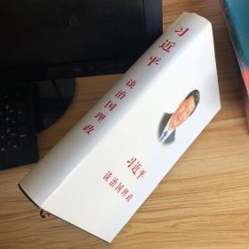 习近平谈治国理政( 布面精装本)