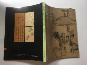 拍卖会 中国嘉德香港2017春季拍卖会 观想 中国古代书画