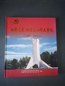 西藏党史 地方志工作大事记(1982——2013)