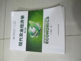现代农业经济学(第三版)