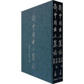 新中国出土墓志 江苏 常熟卷(上下)
