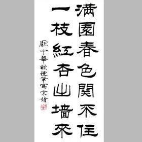 庞中华书法字画中堂