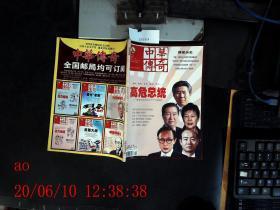 中华传奇 2018.7下旬刊
