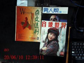 杂文选刊 2000.2等各类杂志共6本 详情见图
