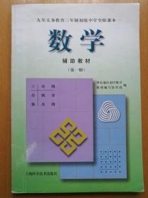 九年义务教育三年制初级中学实验课本《数学》辅助教材(第一册)