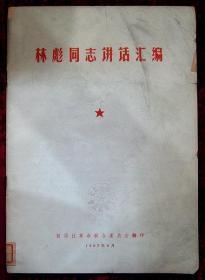 林彪同志讲话汇编