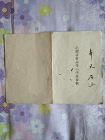 奉天省立小滨寻常高等小学校校歌